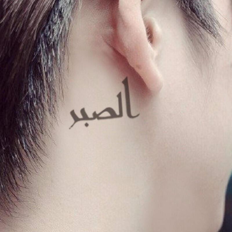 Tatouage temporaire ecriture arabe kolawi - Tatouage ecriture arabe ...