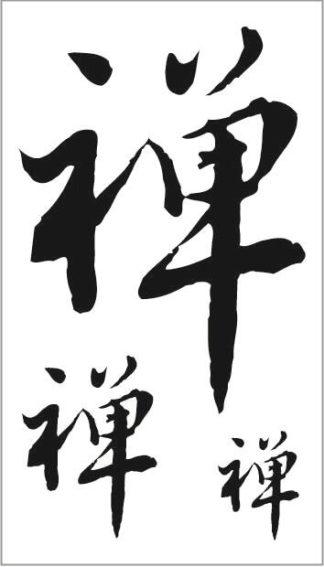 "Tatouage temporaire symbole chinois ""Meditation"""